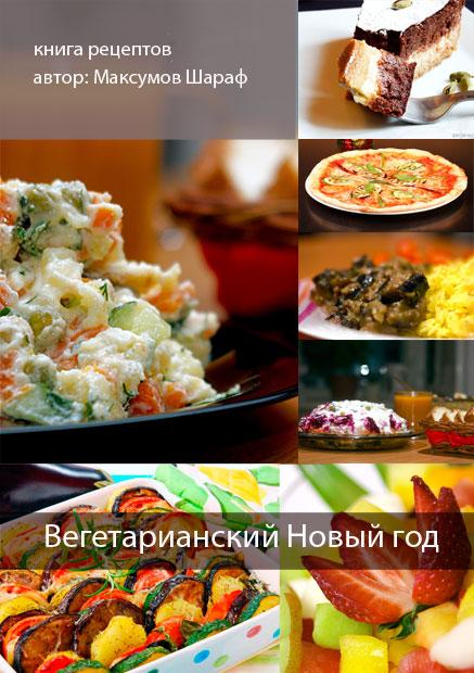 Вегетарианский новый год рецепт